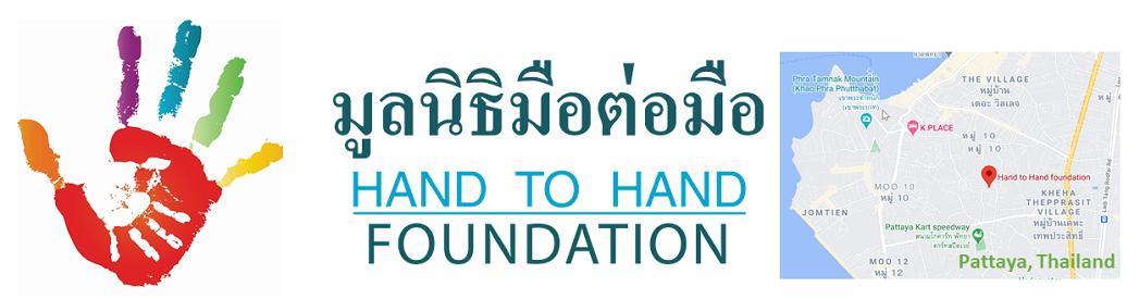 Hand to Hand Foundation
